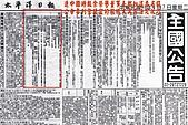刊登報紙法院民事裁定/法院公告/公示送達/基金會公告/:余建新.jpg