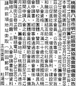 刊登報紙法院民事裁定/法院公告/公示送達/基金會公告/:徵求會員公告.jpg