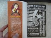 名偵探柯南84特裝版:P1020921.JPG