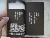名偵探柯南84特裝版:P1020919.JPG