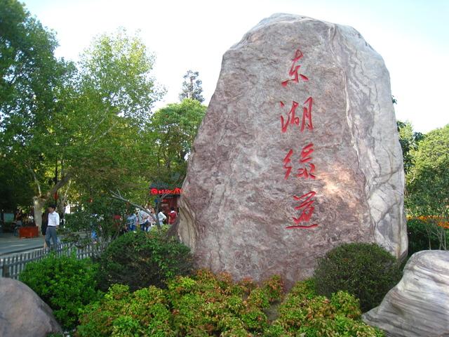 IMG_0153.JPG - 107.10.06-武漢市~東湖綠道