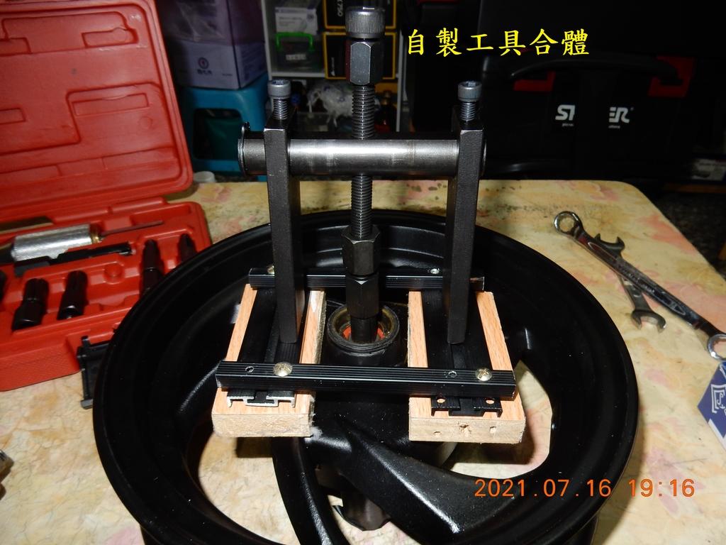 自製拆解輪框軸承之拔輪器不夠長解決方法1952