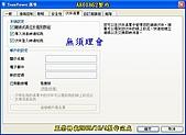 使用TeamViewer遠端控制教學!:A-101.jpg