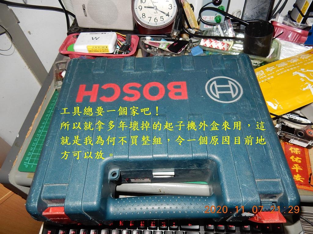 雙11的新玩具BOSCH GDX180-LI衝擊板手開箱1216