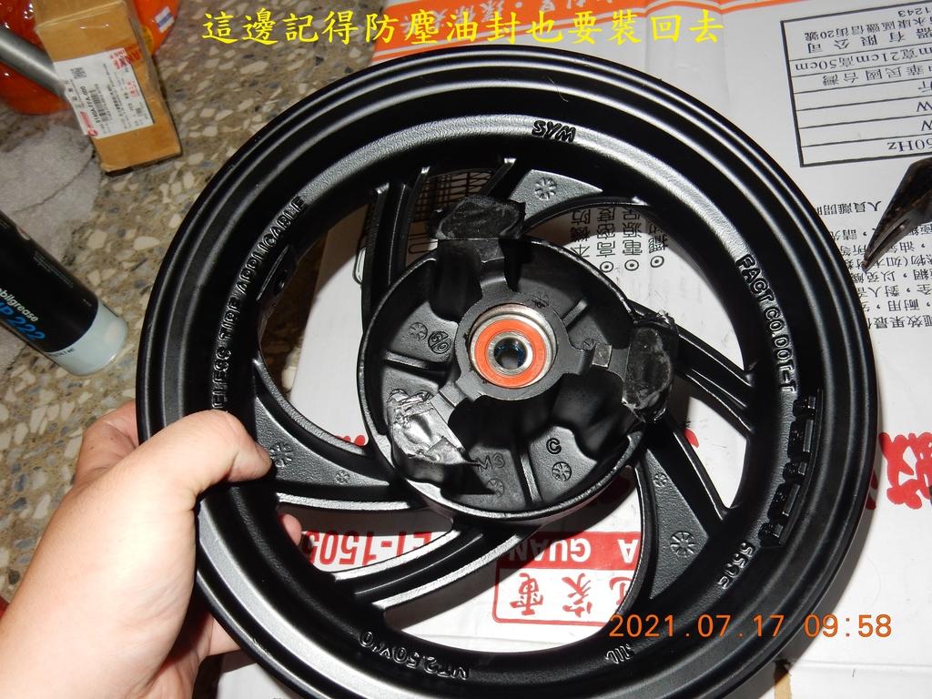 JET POWER EVO前輪鋼圈軸承拆解保養5321