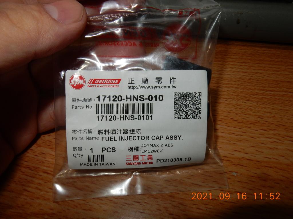 STCS進氣歧管(零件組裝)JET1613