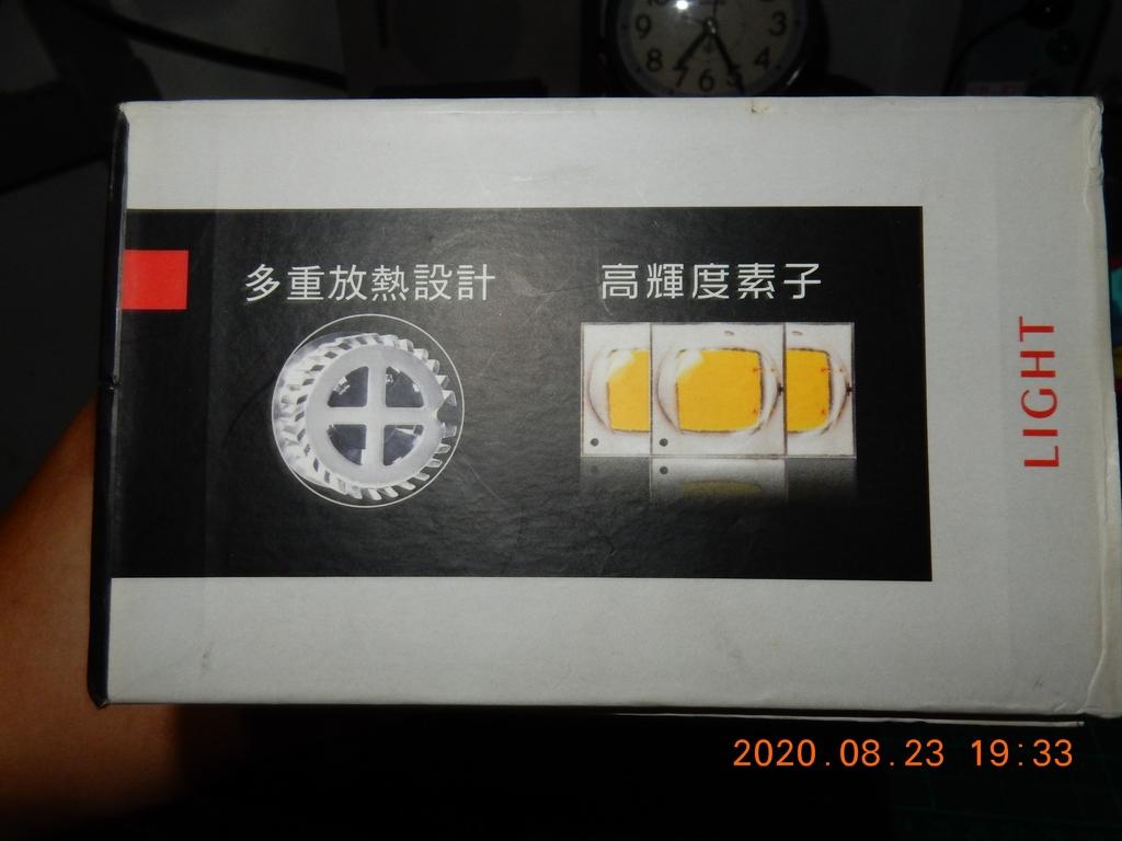 星爵G9暖白光4000K開箱與歷年燈泡耗電測試5137