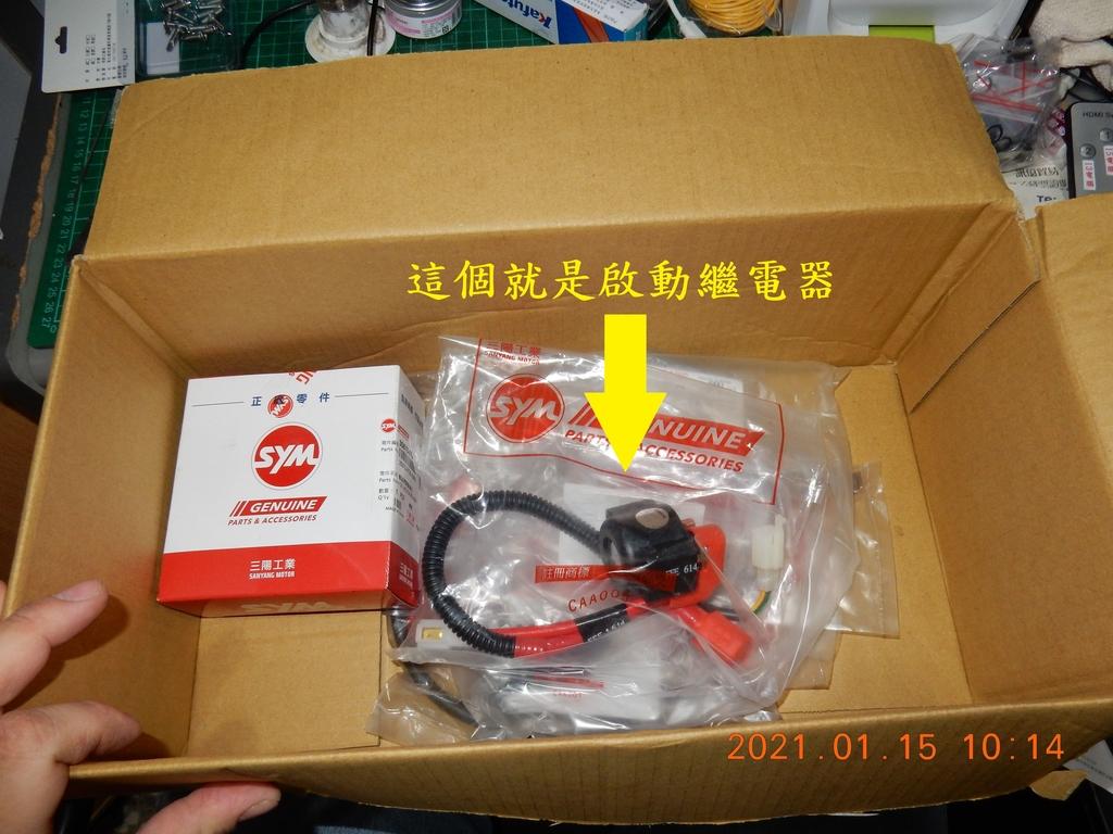 JET POWER EVO預防性更換起動繼電器組+電瓶導線9893
