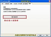 使用TeamViewer遠端控制教學!:A-103.jpg