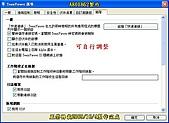 使用TeamViewer遠端控制教學!:A-104.jpg