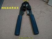 架設住家監網路攝影監視器:I004.JPG