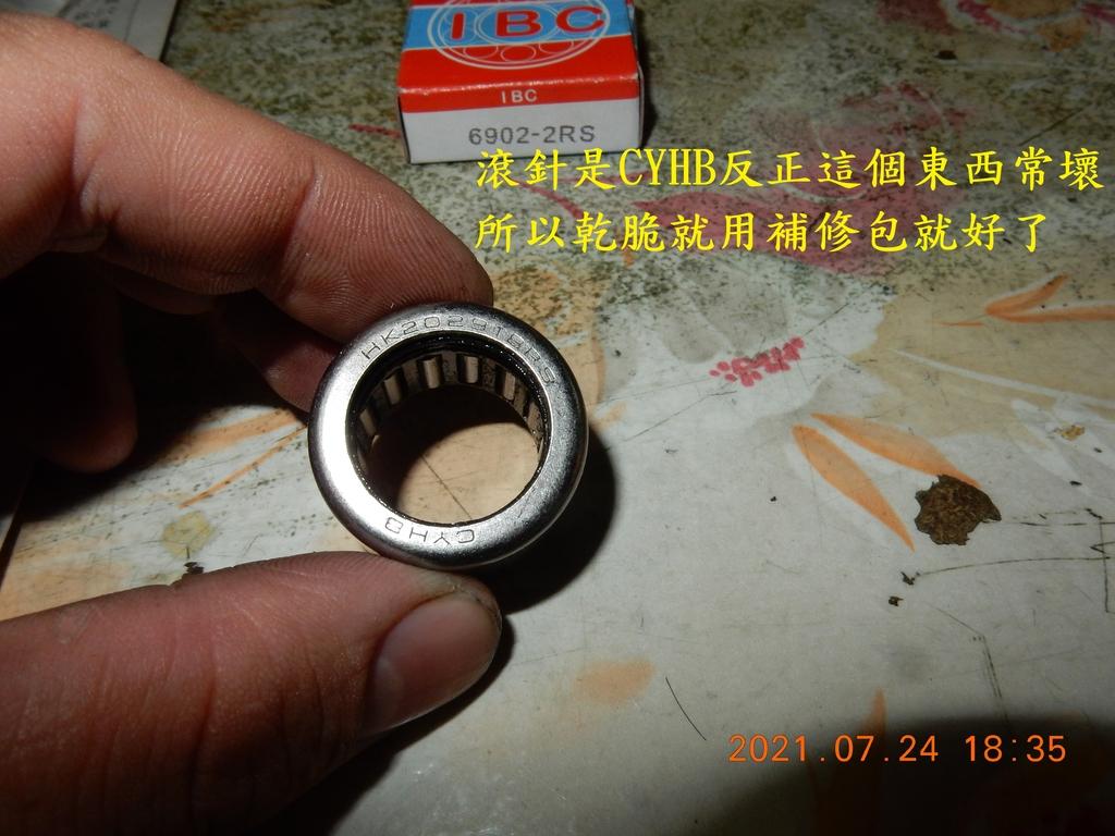 不專業開閉盤保養軸承更換(下篇)組回8828