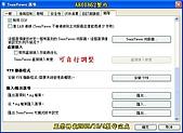 使用TeamViewer遠端控制教學!:A-105.jpg