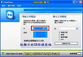 使用TeamViewer遠端控制教學!:A-106.jpg