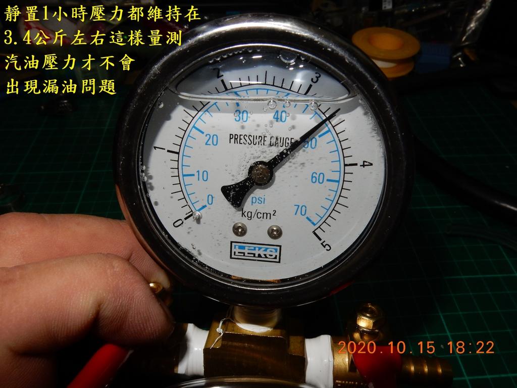 自製機車用汽油壓力錶1267