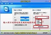 使用TeamViewer遠端控制教學!:A-107.jpg
