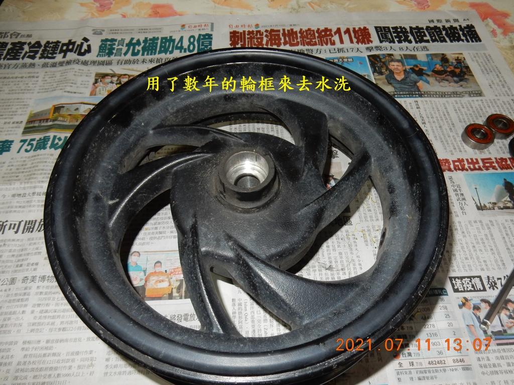JET POWER EVO前輪鋼圈軸承拆解保養9190