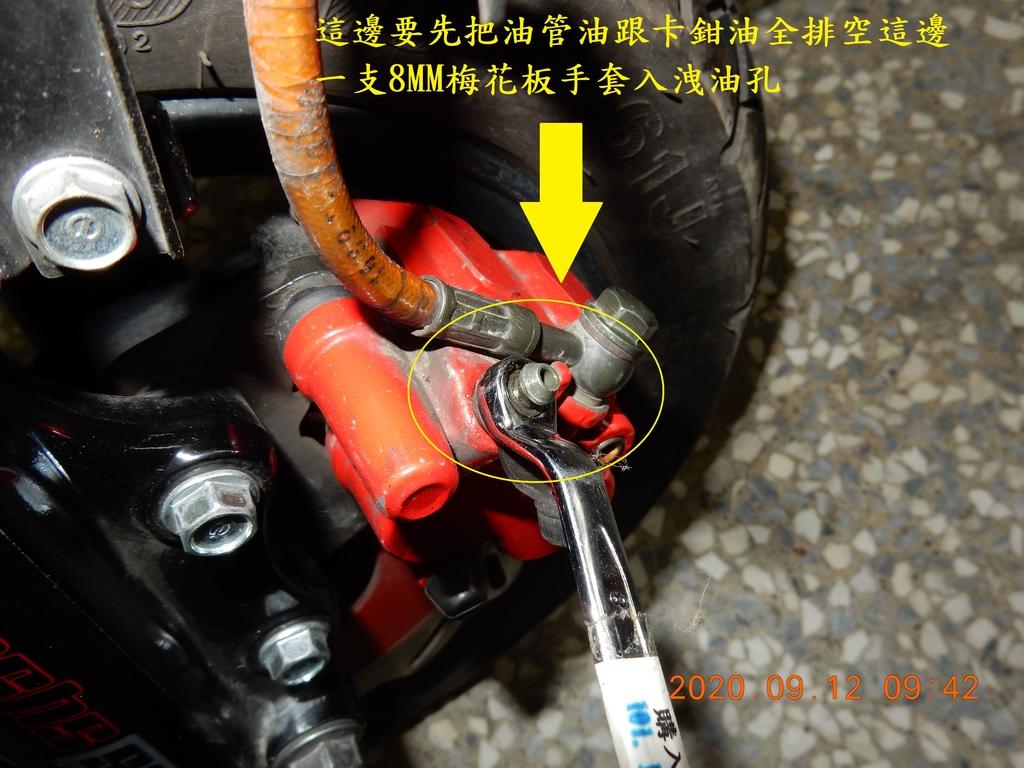 JET Power EVO更換金屬煞車油管6389