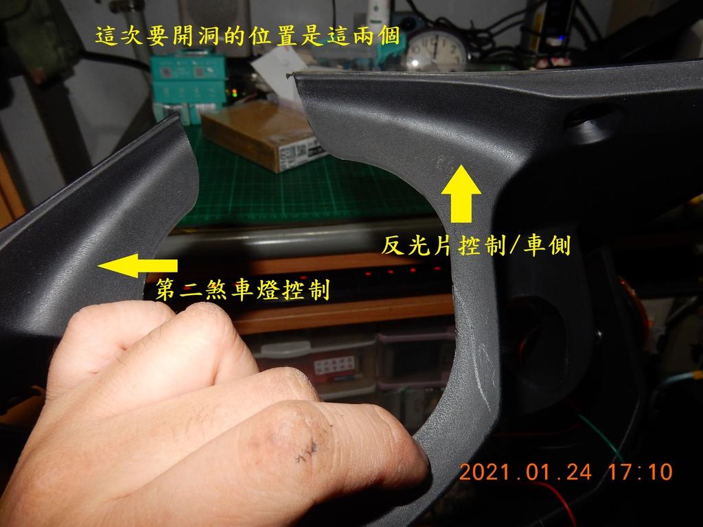 JET POWER EVO車側反光片改亮開關控制板9612