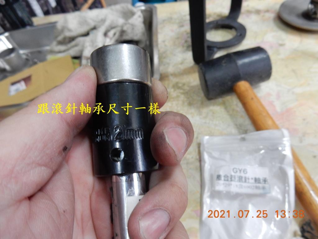 不專業開閉盤保養軸承更換(下篇)組回9119