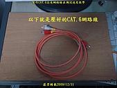 製作CAT.6高速網路線並測試速度教學!:A-423.JPG
