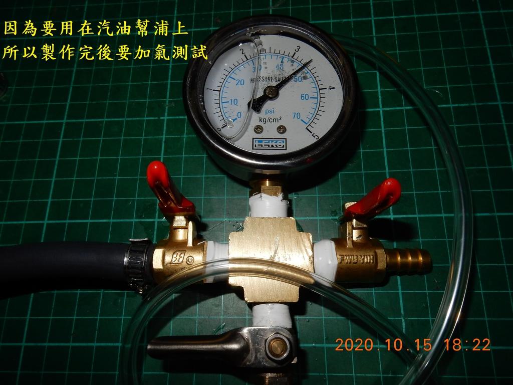 自製機車用汽油壓力錶6271