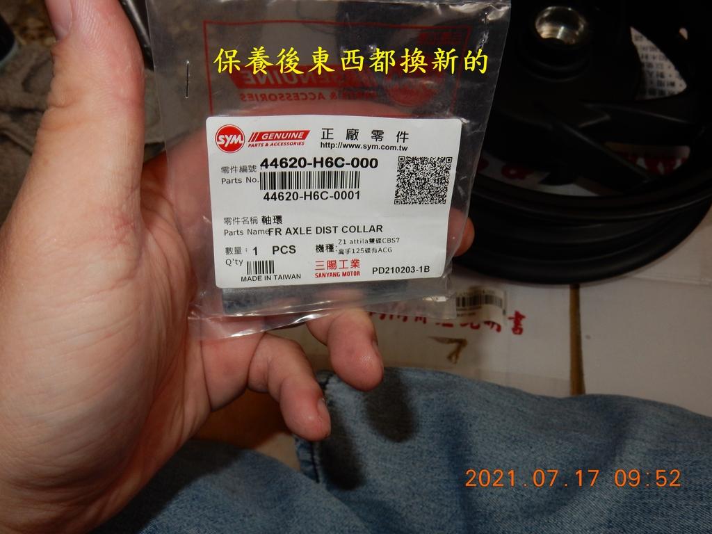 JET POWER EVO前輪鋼圈軸承拆解保養7009