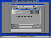 GHOST還原備份檢查教學!:A-159.jpg