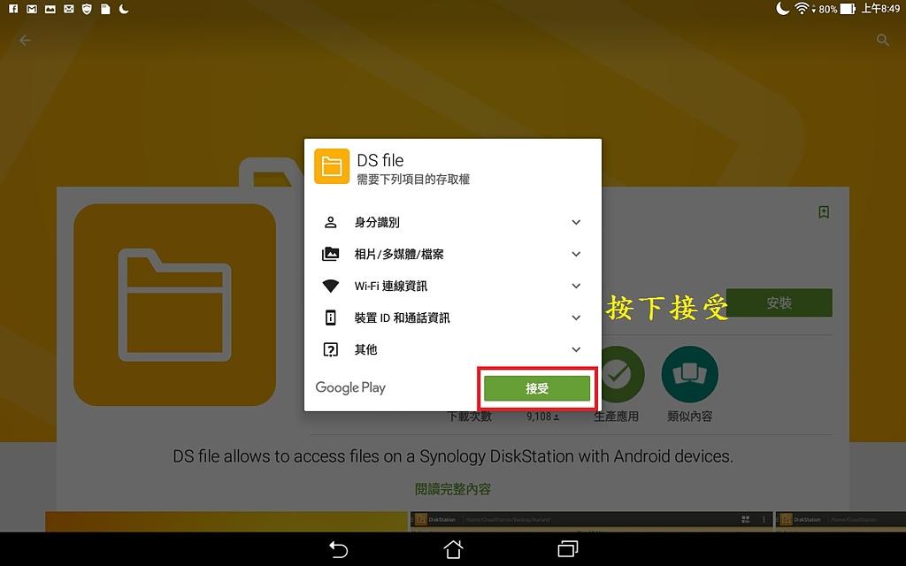 I-018-群輝伺服器用-手機平板APP(DS file)下載上傳檔案@ 業餘