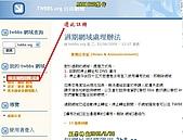 網站轉址TWBBS.org 自由網域申請使用教學!:A-72.jpg