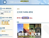 網站轉址TWBBS.org 自由網域申請使用教學!:A-73.jpg