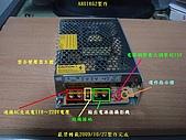 監視器週邊變壓器整合教學!:A-122.JPG