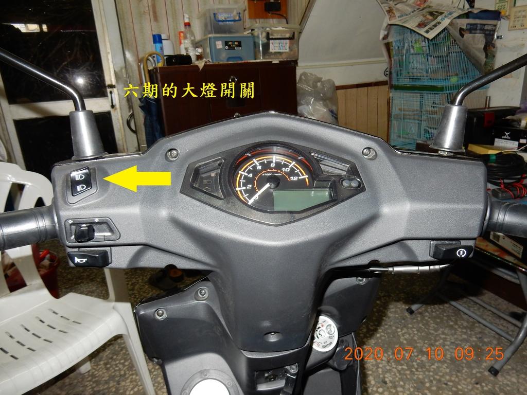 Z1 attila 雙碟ABS改五期大燈控制方法二(三段開關版)1485