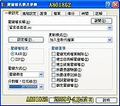 使用WinRAR製作加密自動解壓縮檔案教學:D03.jpg