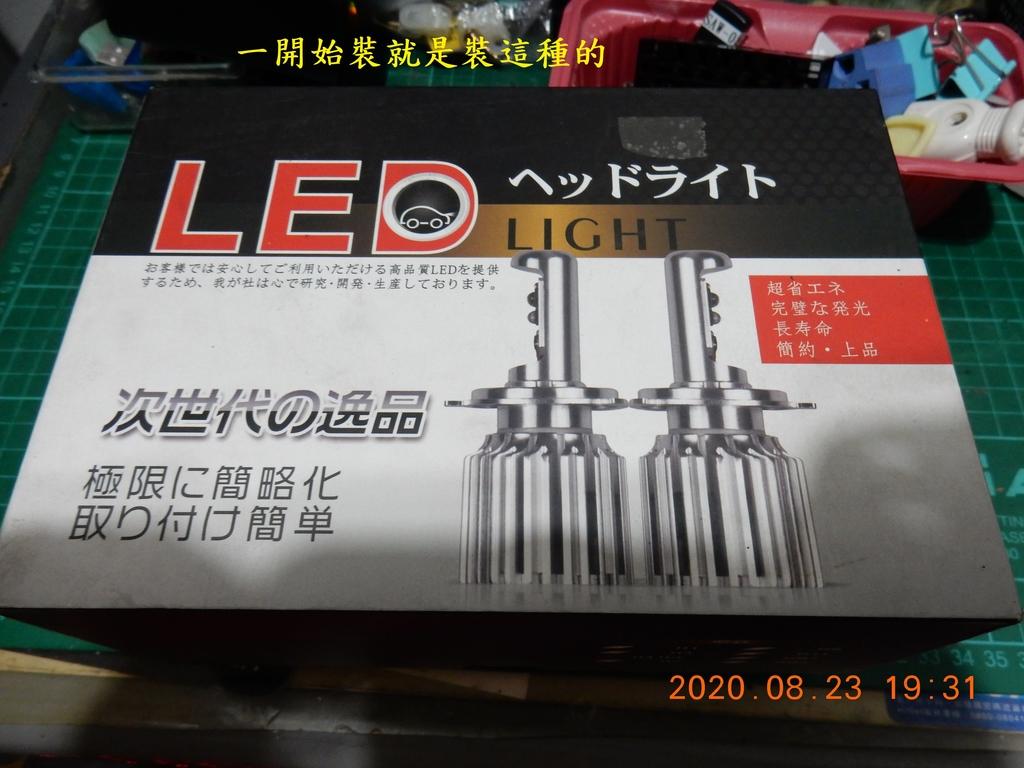 星爵G9暖白光4000K開箱與歷年燈泡耗電測試2047