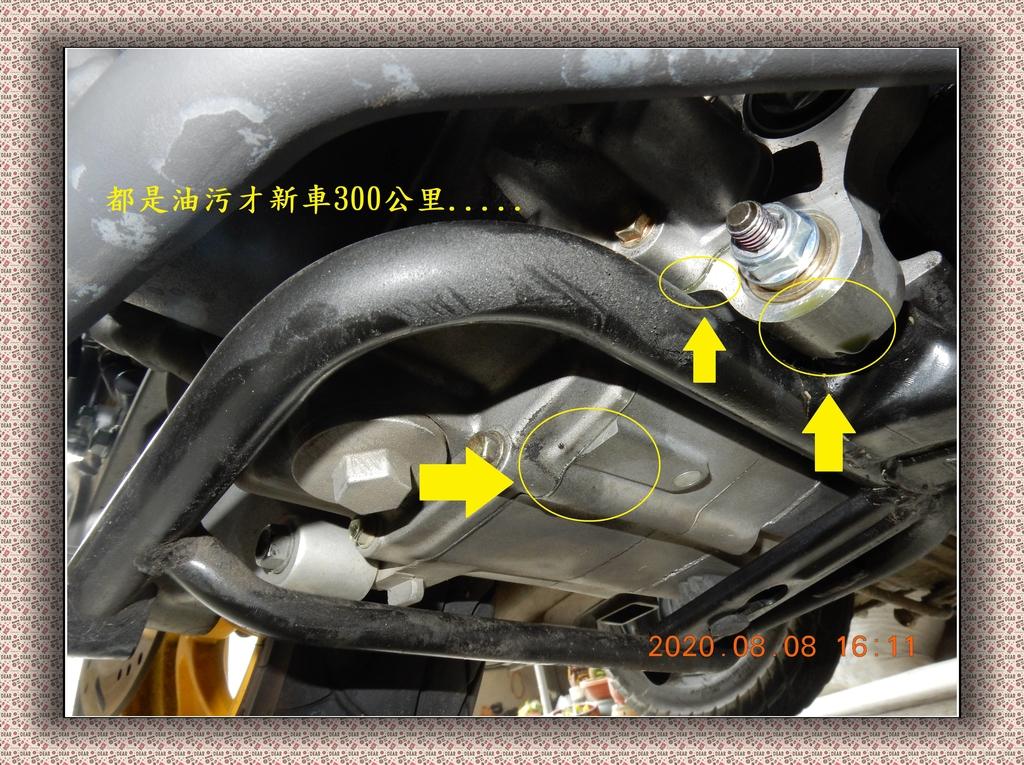 Z1 attila 雙碟ABS引擎底部漏機油才第一次換油後發現...9799