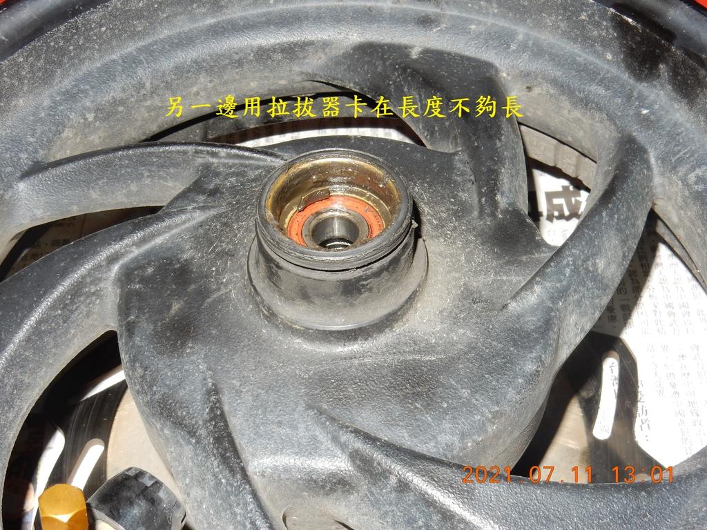 JET POWER EVO前輪鋼圈軸承拆解保養1850