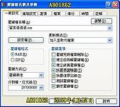 使用WinRAR製作加密自動解壓縮檔案教學:D04.jpg