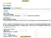 網站轉址TWBBS.org 自由網域申請使用教學!:A-74.jpg