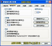 使用WinRAR製作加密自動解壓縮檔案教學:D05.jpg