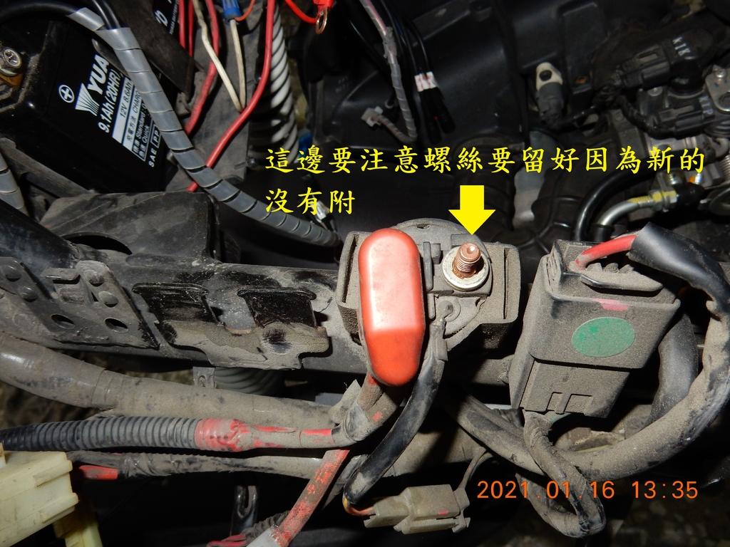 JET POWER EVO預防性更換起動繼電器組+電瓶導線4334