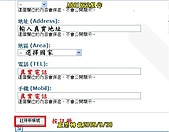 網站轉址TWBBS.org 自由網域申請使用教學!:A-75.jpg