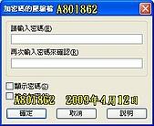 使用WinRAR製作加密自動解壓縮檔案教學:D07.jpg