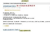 網站轉址TWBBS.org 自由網域申請使用教學!:A-76.jpg