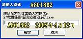 使用WinRAR製作加密自動解壓縮檔案教學:D11.jpg