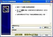 使用WinRAR製作加密自動解壓縮檔案教學:D12.jpg