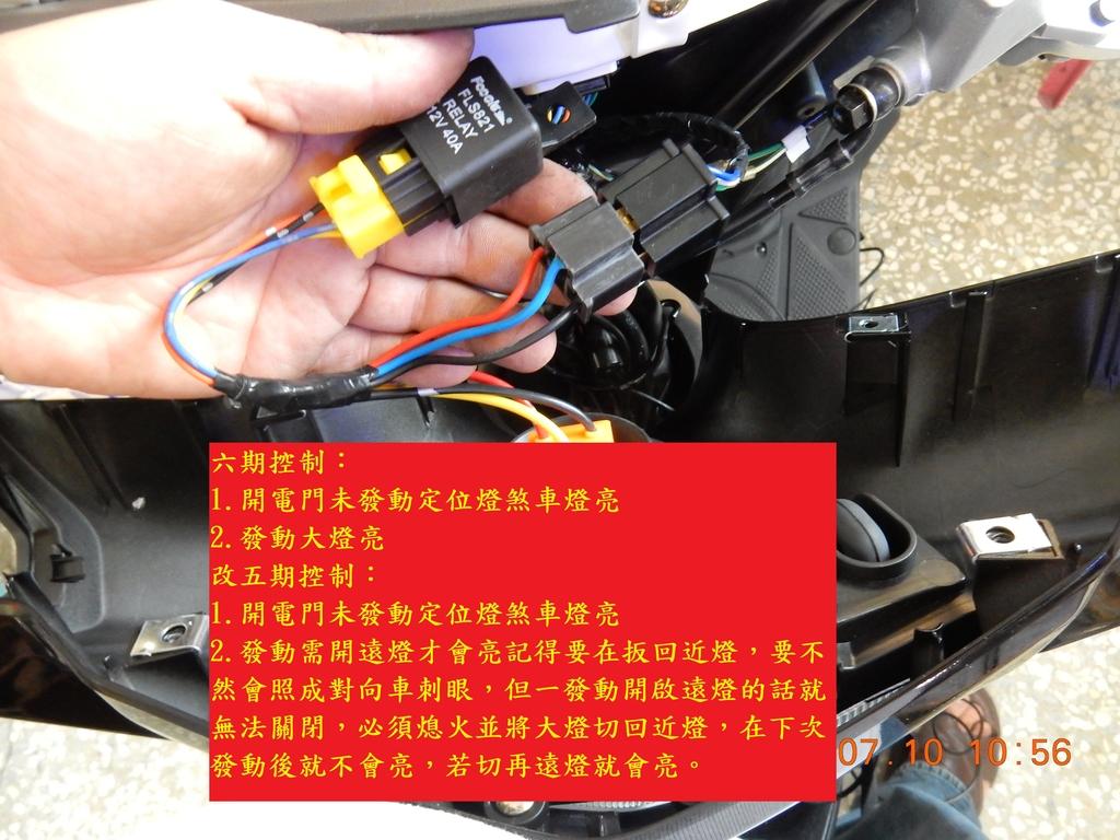 Z1 attila 雙碟ABS改五期大燈控制方法一(繼電器版)9816