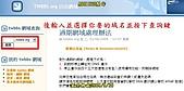 網站轉址TWBBS.org 自由網域申請使用教學!:A-78.jpg
