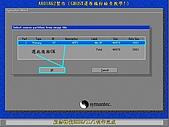 GHOST還原備份檢查教學!:A-166.jpg