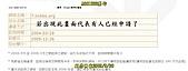 網站轉址TWBBS.org 自由網域申請使用教學!:A-80.jpg